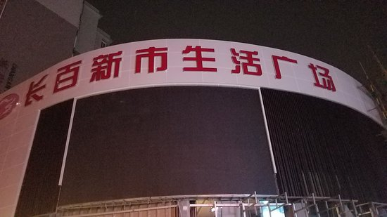 西安长安新市商业街