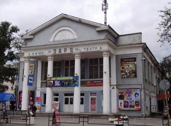 Zarya Cinema