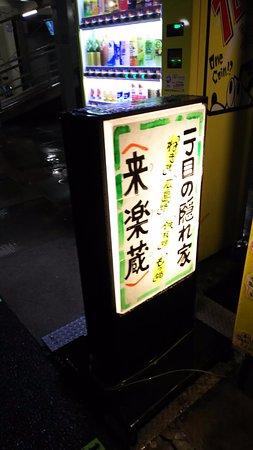 Fujiidera, Japan: 外の看板