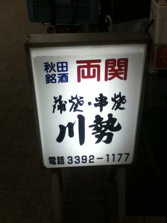 Suginami, Japon : 店頭付近