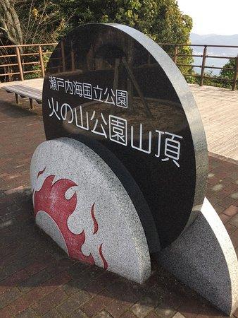 火の山展望台