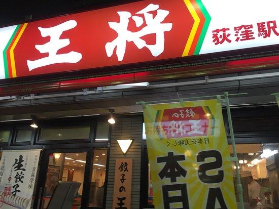 Suginami, Japan: photo0.jpg