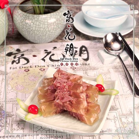 水晶肴肉】 Pork Jelly - Picture of Fat Duck Den Chinese