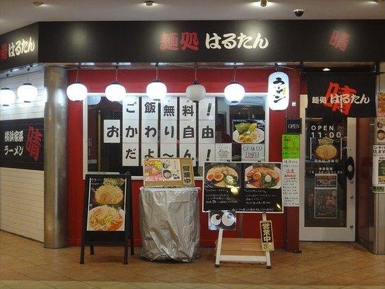 Machida Foto