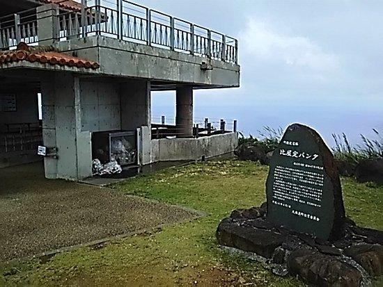 Kumejima-cho, Japan: バンタ