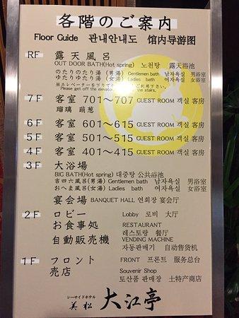 Seaside Hotel Mimatsu OOETEI : シーサイド ホテル 美松 大江亭