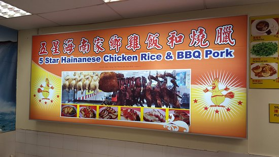 5 star hainanese chicken rice bbq pork this is the wisma merdeka branch of