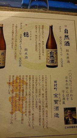 Sukagawa, Ιαπωνία: 自然酒