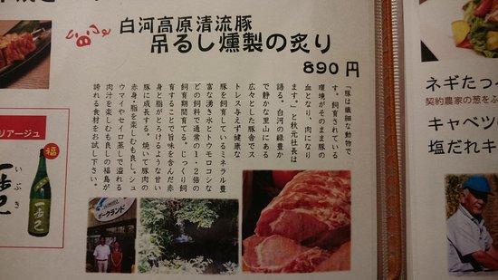 Sukagawa, Ιαπωνία: 清流豚の燻製