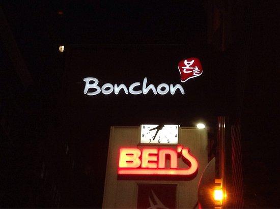 Bonchon: photo0.jpg