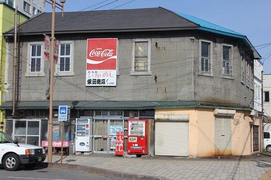 Mori-machi, Japan: 森駅前 柴田商店