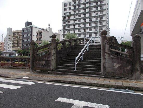 Nagasaki International Hostel Akari: The nearest stone bridge to the Hostel