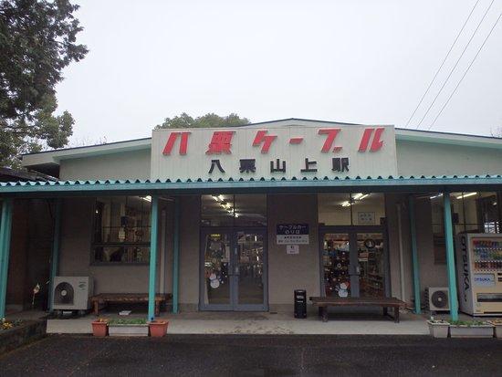 Yakuri Cable Car : 山頂駅