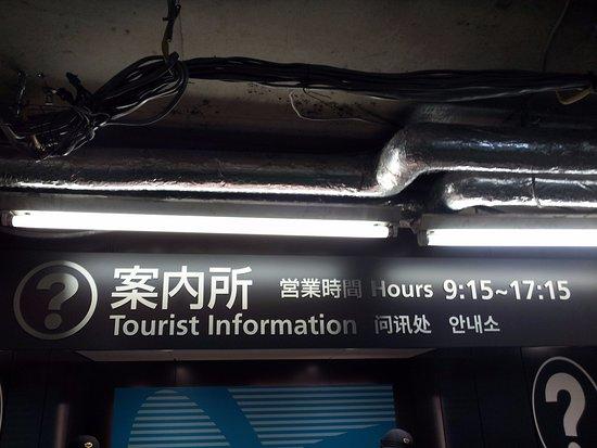 Tokyo Metro Ueno Station Passenger Information Center