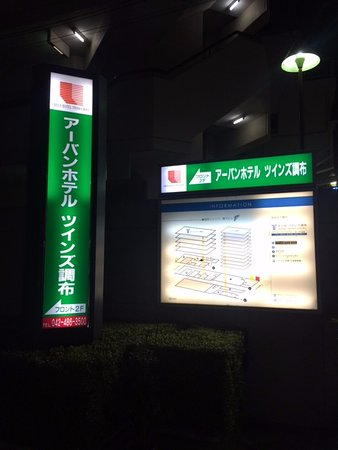 Urban Hotel Twins Chofu : 2016年12月7日リニューアルオープン!