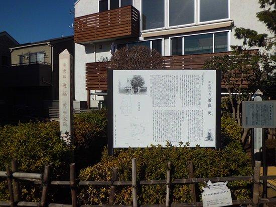Foto de Birthplace of Kondo Isami