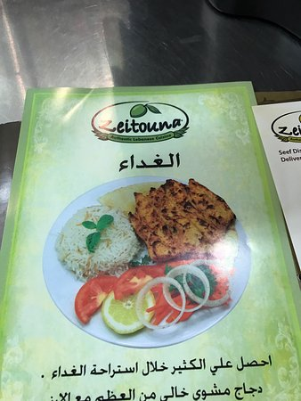 Zeitouna authentic lebanese for Authentic lebanese cuisine