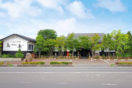 Gallery Fukuro