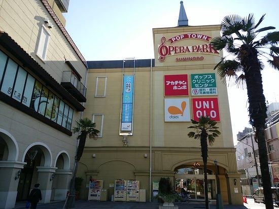 Daito, Japan: ポップタウン住道オペラパーク