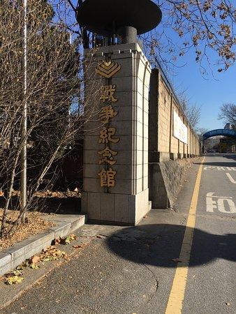 The War Memorial of Korea : photo1.jpg