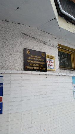 Chegdomyn, Rusko: Вывеска музея