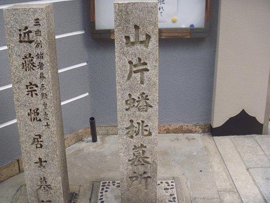 Banto Yamagata Grave Monument