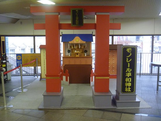 Monorail Heiwa Shrine