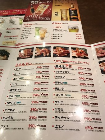 Jonetsu Horumon Ebisucho Sakaba Osaka Menu Prices Restaurant