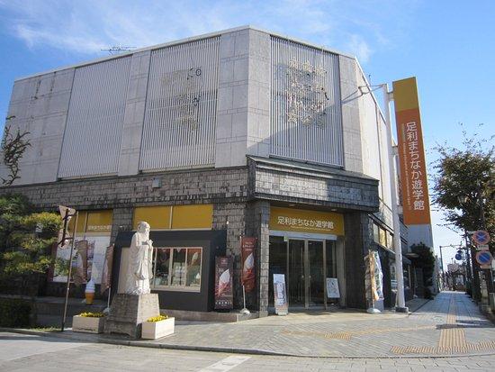 Ashikaga Machinaka Yugakukan