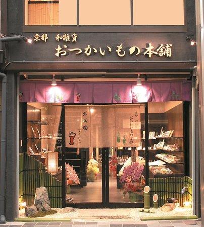 Otsukaimono Hompo