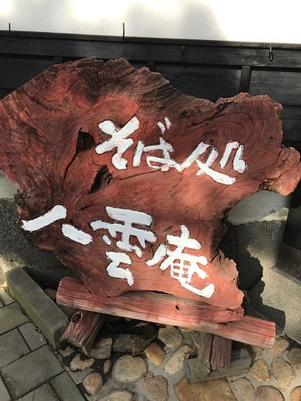 Yakumoan Bekkan: 中庭の池に錦鯉がいっぱい泳いでる