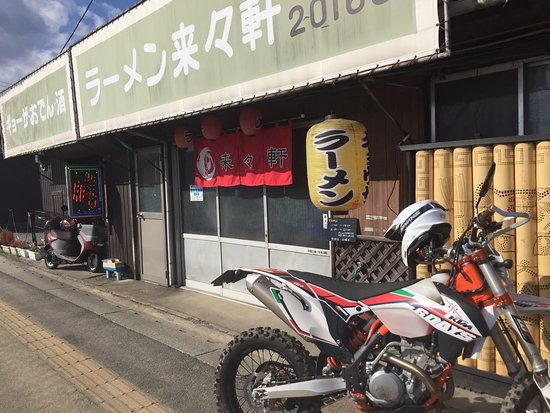 Miyawaka, Japan: photo1.jpg
