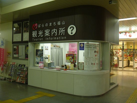 ‪Fukuyama Tourist Information Center‬