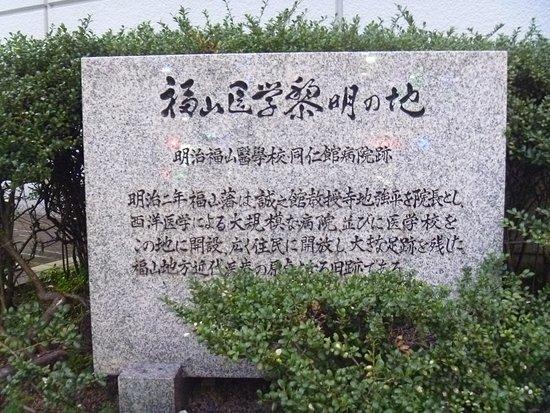 Fukuyama Igaku Reimei Monument