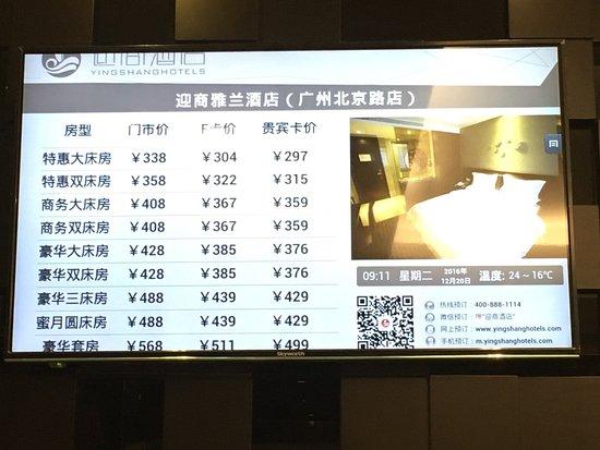 Yingshang Airland Hotel Guangzhou Beijing Road : photo0.jpg