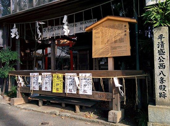 Nyakuichi Shrine: IMG_20161221_125005_large.jpg