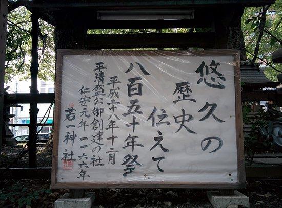Nyakuichi Shrine: IMG_20161221_125119_large.jpg