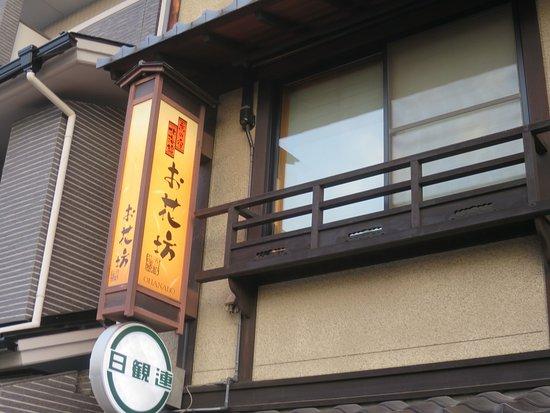เคียวอูโนะยาโดะ ฮอกไกโด โอะฮานะโบ ภาพถ่าย