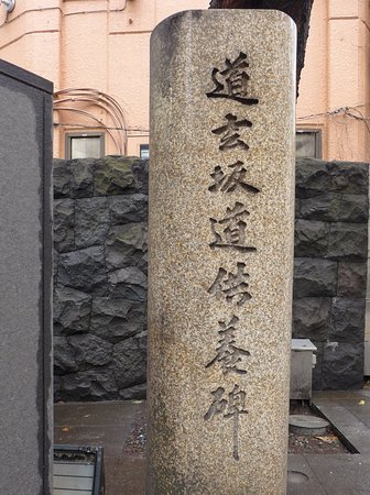 Dogenzaka Street Dedication Monument
