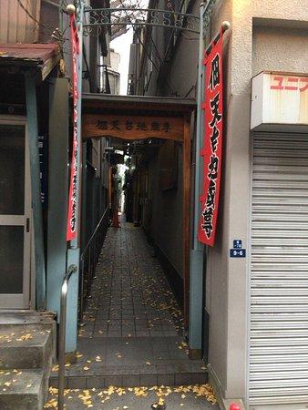 Tsukuda Tendai Jizoson