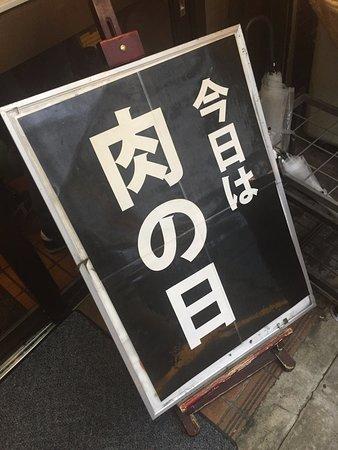 Nikusoba Keisuke: 29日は肉の日