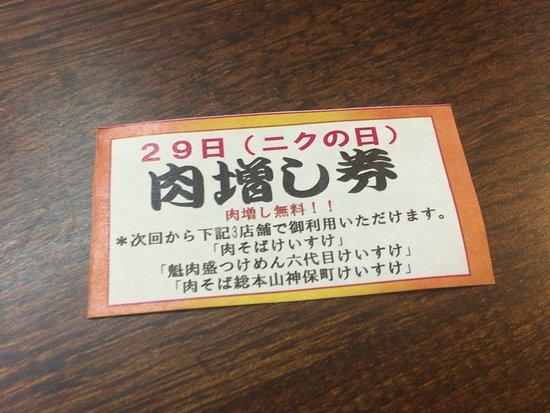 Nikusoba Keisuke: 肉増し券