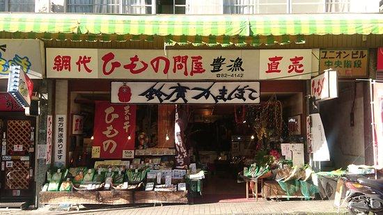 Minato no Himono Atami Horyo