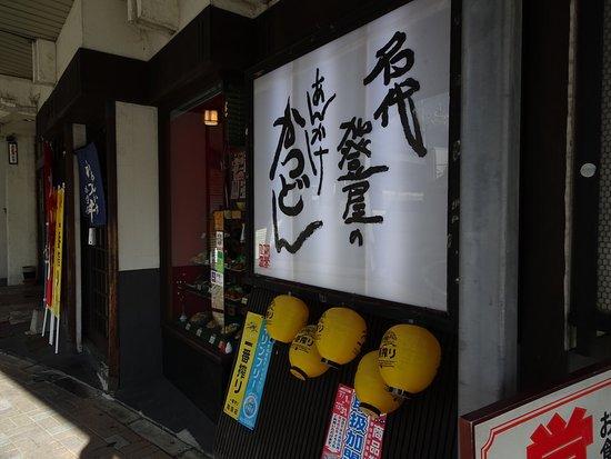 Mizunami, Japan: ころ定食