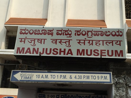 Dharmasthala, India: Museum entrance