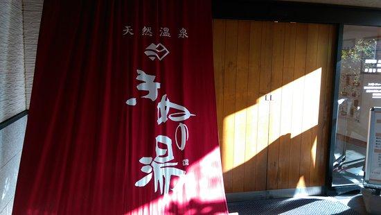 Natural Onsen Kinu no Yu