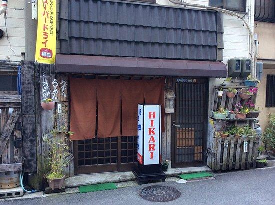 Iyo, Japan: ヒカリ