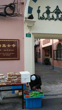 shanghai xiaotaoyuan mosque tripadvisor. Black Bedroom Furniture Sets. Home Design Ideas