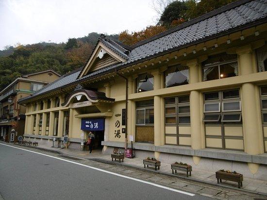 Ichi no Yu: 城崎温泉 一の湯