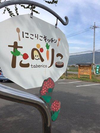 Minowa-machi, Japan: のどかな道沿いに
